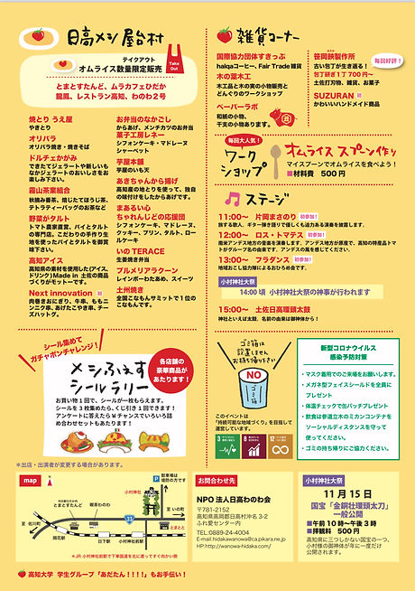 メシふぇす_裏.jpg