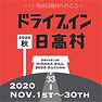 ドライブイン日高村2020秋_square.jpg
