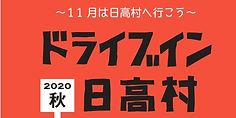ドライブイン・日高村2020秋.04ai_page-0002_a.jpg