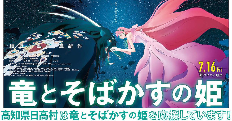 高知県日高村は竜とそばかすの姫を応援しています