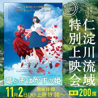 竜そば上映会square_1.jpg