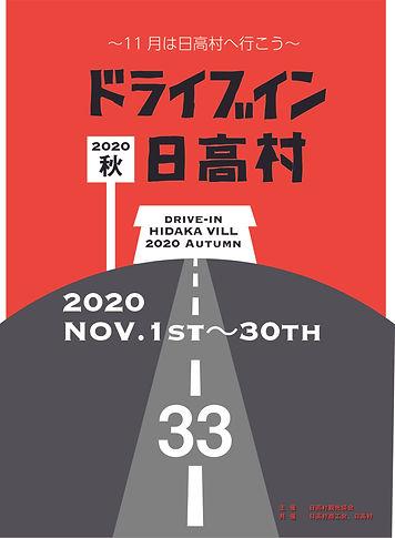 ドライブイン日高村2020秋_omote.jpg