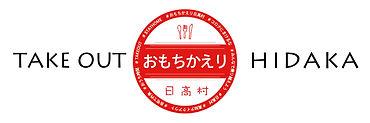 【ロゴ長】おもちかえり日高村ai→jpeg.jpg