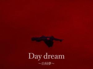 琉衣「Day dream〜白昼夢〜」本日4/2配信リリース!