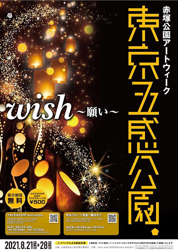 210812_A1ポスター_QR改_A3出力用_page-0001.jpg