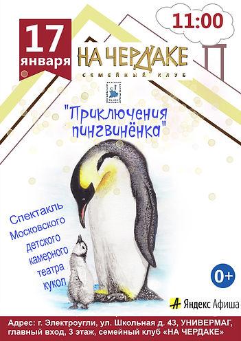Приключения пингвинёнка.jpg