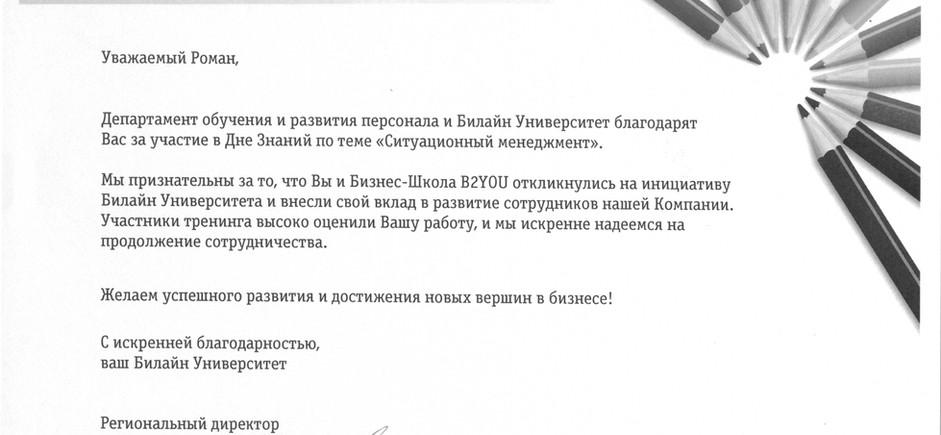 Диплом от Билайн_Коротеев.jpg