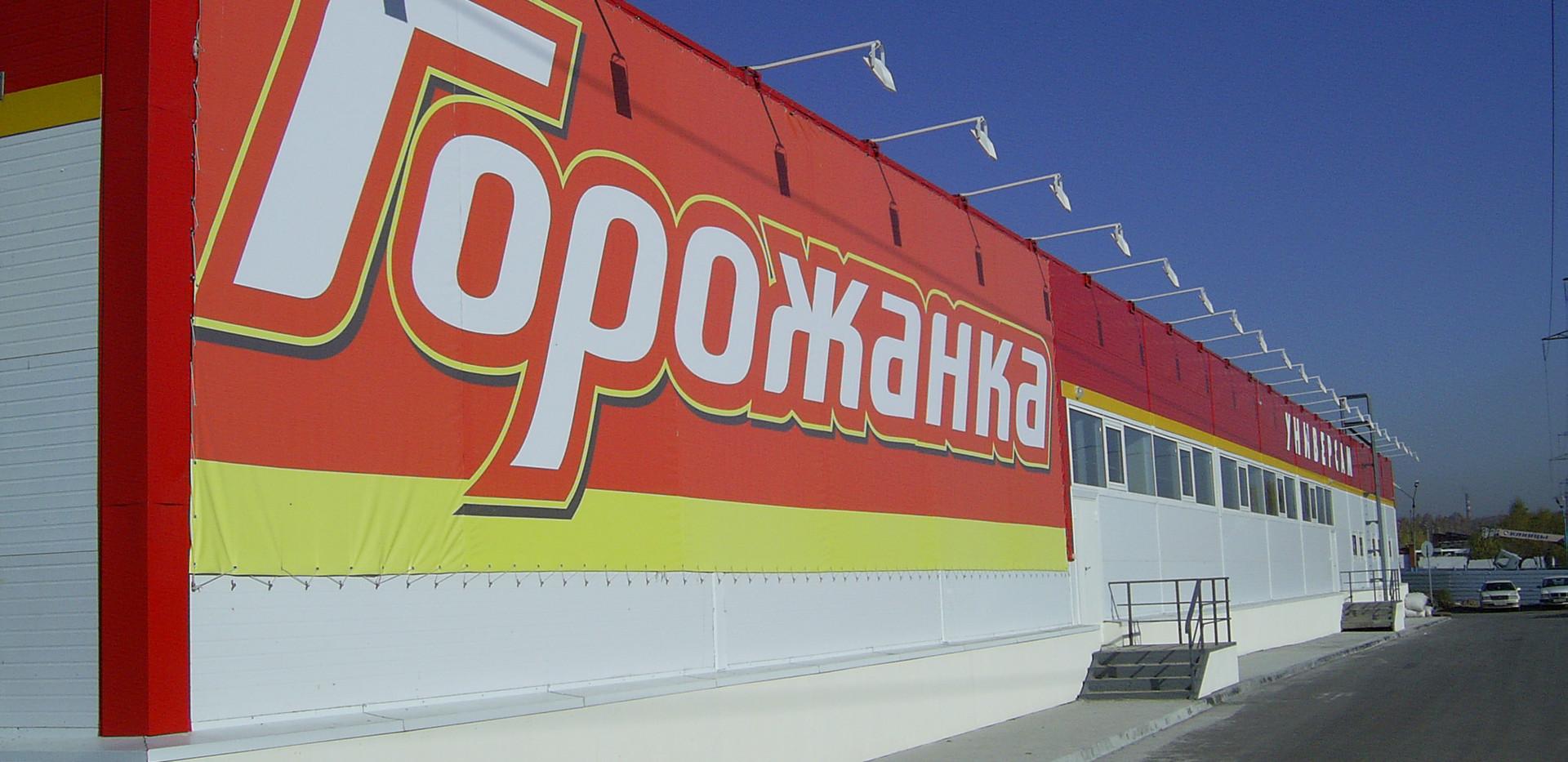 универсам горожанка г. Новосибирск.JPG