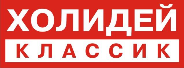 Логотип Холидей.jpg