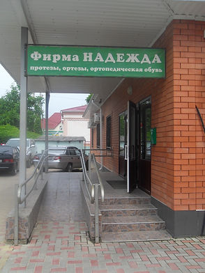Протезно-ортопедическое предприятие г. Лабинск