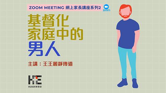 20200321 - Zoom meeting 網上家長講座系列2 _ 基督化家