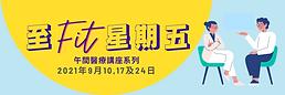 20210910 - 至FIT星期五 small banner.png