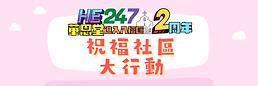 20211016 - 祝福社區大行動small banner.png