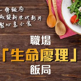 職場「生命廖理」飯局—最新消息