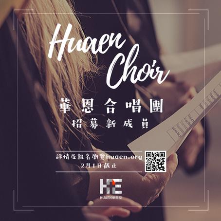 Huaen Choir 華恩合唱團 招募新成員