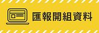 匯報開組資料 little banner.png