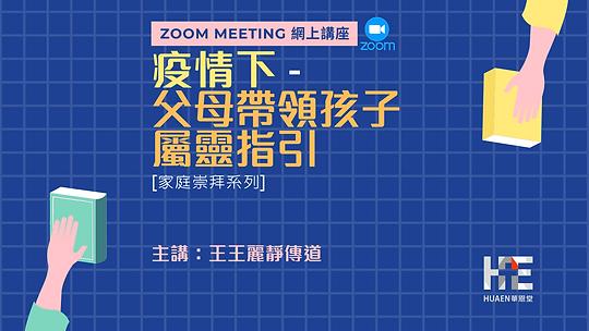 20200229 - 疫情下 - 父母帶領孩子屬靈指引ZOOM 副本.png