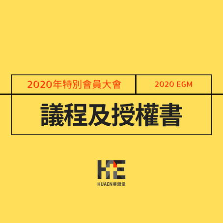2020年特別會員大會