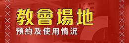 教會場地 small banner.png