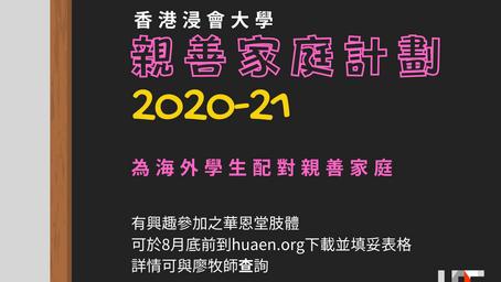 招募浸大親善家庭2020-21