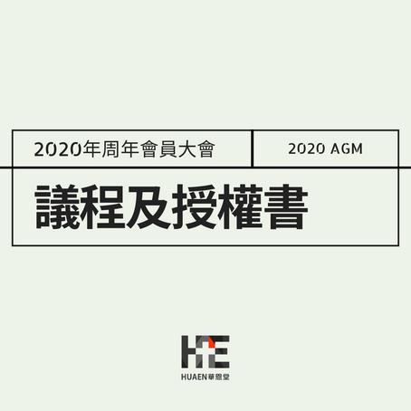 2020年周年會員大會及執事選舉