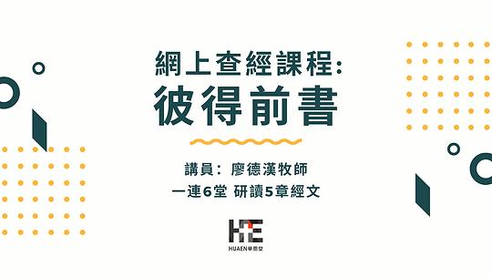 20200312 - 網上查經課程_ 彼得前書.png