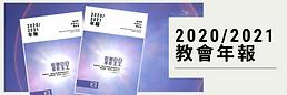 20210418 - 年報small banner.png
