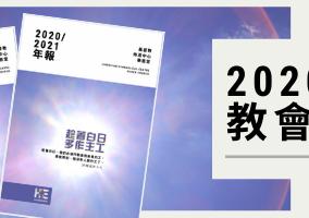 教會年報 2020/2021