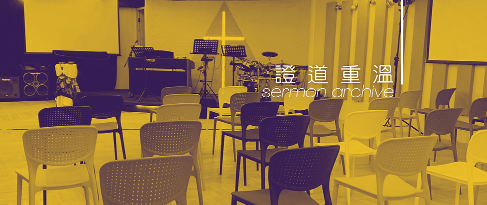section banner_resources-sermon archive.