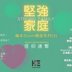 堅強家庭繪本Zoom講座系列(3)