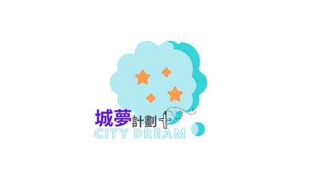 城夢基金2.0 💡☁️