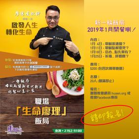 新一輪職場「生命廖理」飯局2019年1月開餐喇!