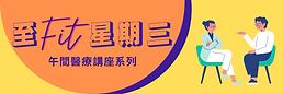 20210526 - 至FIT星期三 website small banner.
