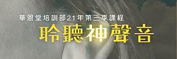 20211005 - 聆聽神聲音 small banner_2021.png