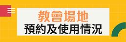 20200101 - 場地使用 small banner.png
