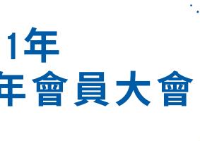 2021年周年會員大會及執事選舉