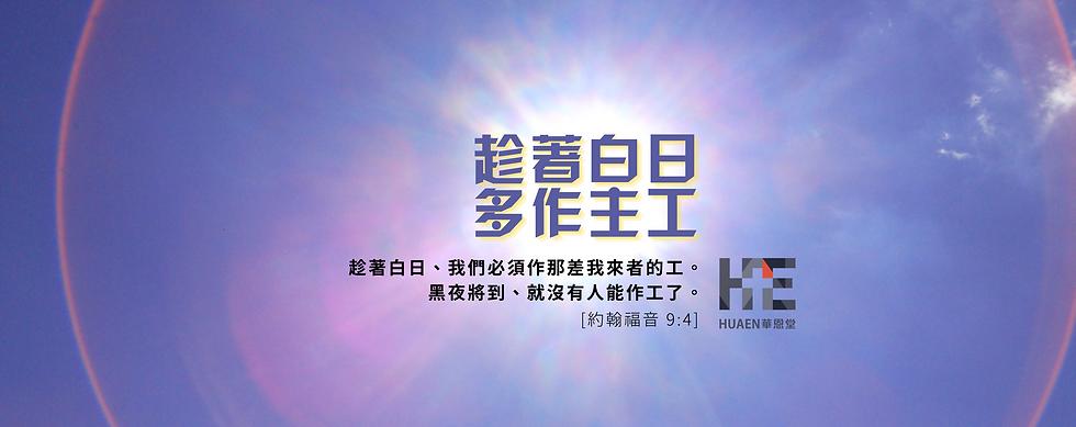 20210101 - 趁著白日 . 多作主工 Website Frontpage