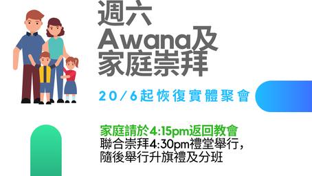 週六Awana及家庭崇拜恢復實體聚會喇!