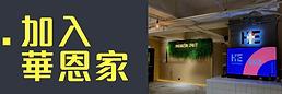 20200322 - 加入華恩家 small banner.png