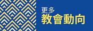教會動向 small banner.png