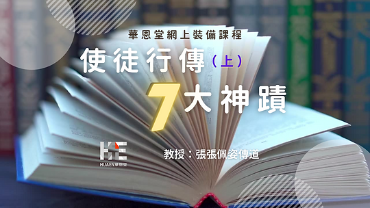 20200903 - course banner - 使徒行傳.png