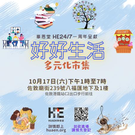 HE24/7一周年呈獻「好好生活」多元化市集