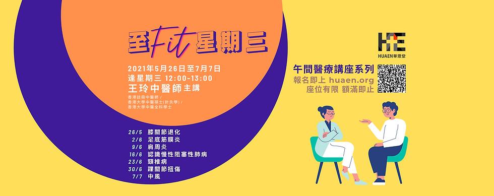 20210526 - 至FIT星期三_website frontpage ban