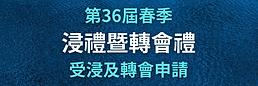 20210404浸禮申請.png