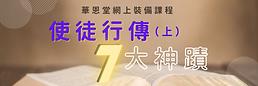 20200903 - 使徒行傳上 Small Banner.png
