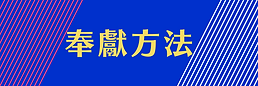 donation small banner.png