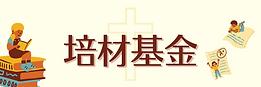 20210725 - 培材基金 small banner.png