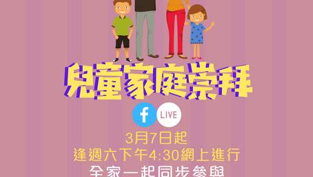 兒童家庭崇拜FB Live 3月7日起開展