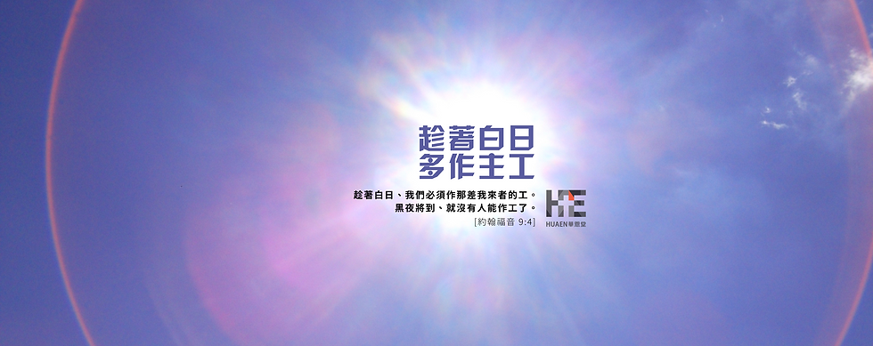 20210101 - 趁著白日 . 多作主工 Website Frontpage