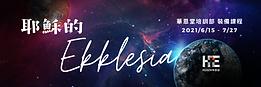 培訓部2021年6-7月第三季課程-耶穌的Ekklesia_small titl